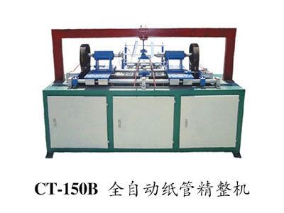 CT-150B全自动纸管精整机