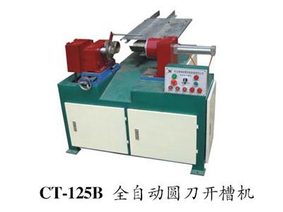 CT-125B全自动圆刀开槽机